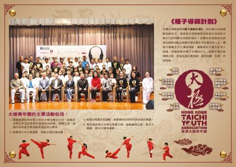 #HKTCYA_Leaflet02_output