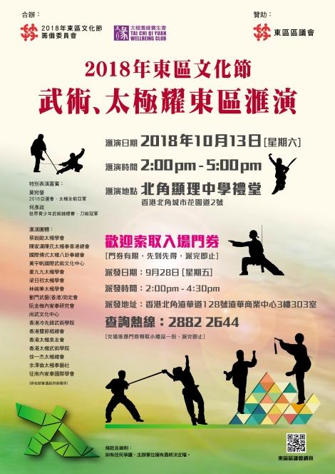 20181013_東區文化節_A3 Poster Vert
